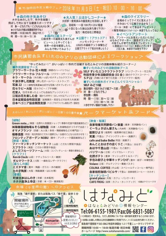 第95回 花と緑のフェア@千里南公園が11/3(土)に開催されます
