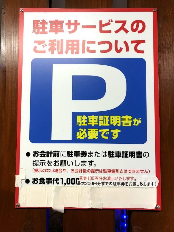 麺屋 四季の駐車場