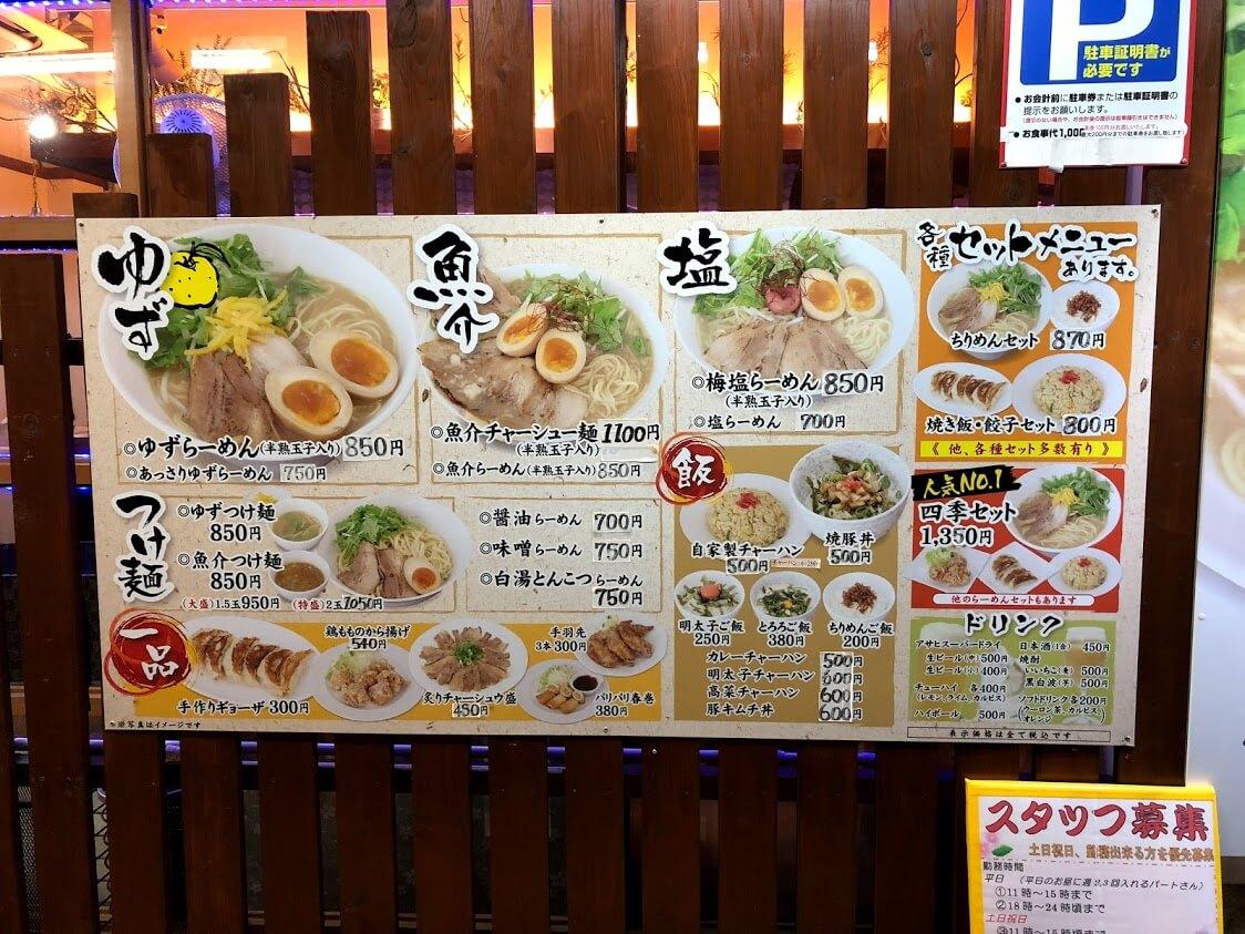 麺屋 四季のメニュー表