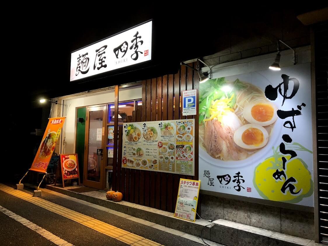 麺屋 四季の店前