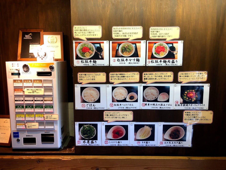 松坂牛麺のメニュー一覧