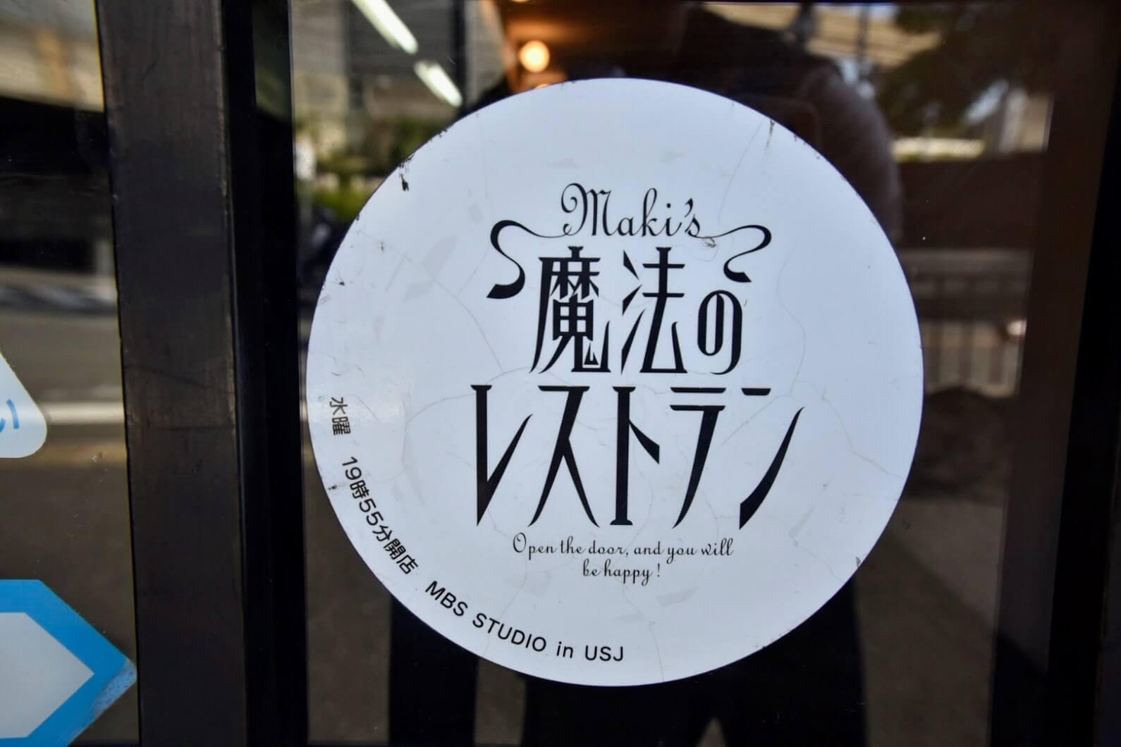 松坂牛麺の魔法のレストランステッカー