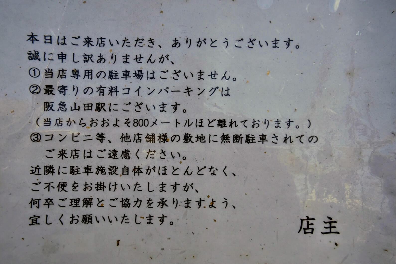 松坂牛麺の駐車場(コインP)情報