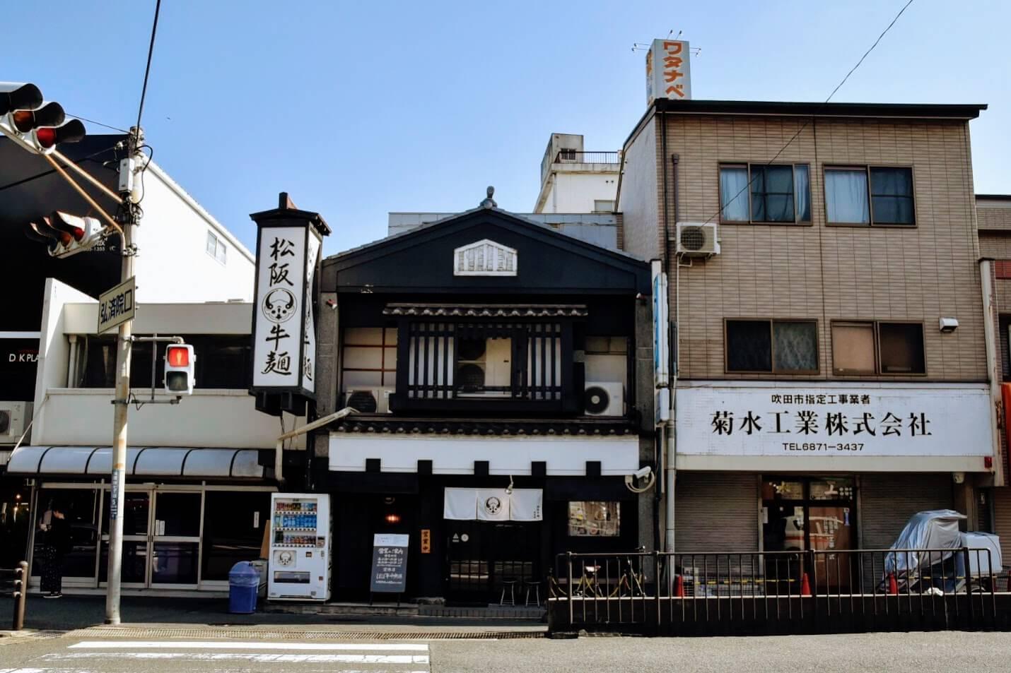 松阪牛麺 吹田店の店舗情報