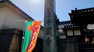 第4回まるっと千里山!|秋のフェスタが千里寺で10/21(日)に開催