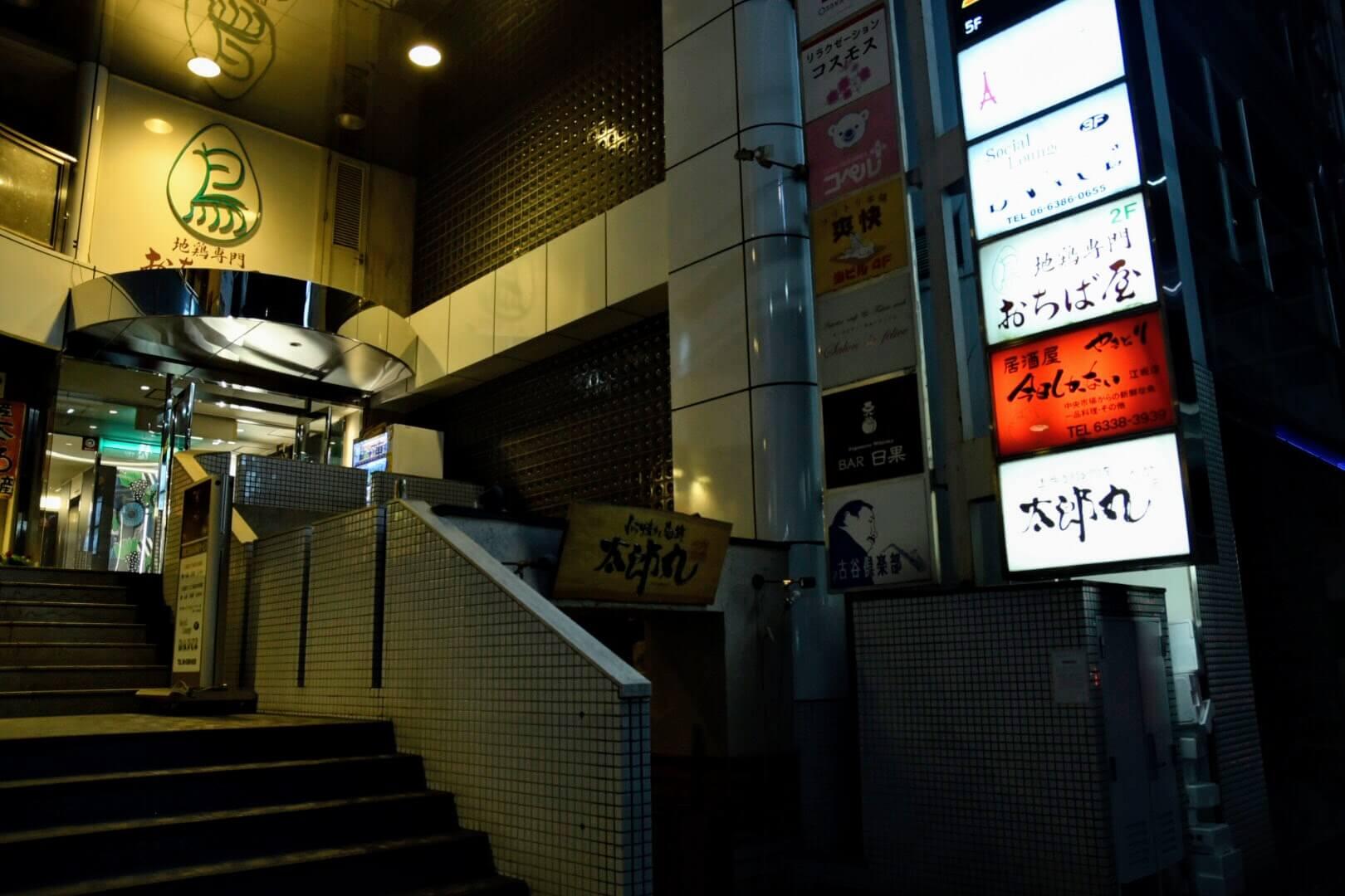 江坂の雑居ビルの中にあるおちば屋