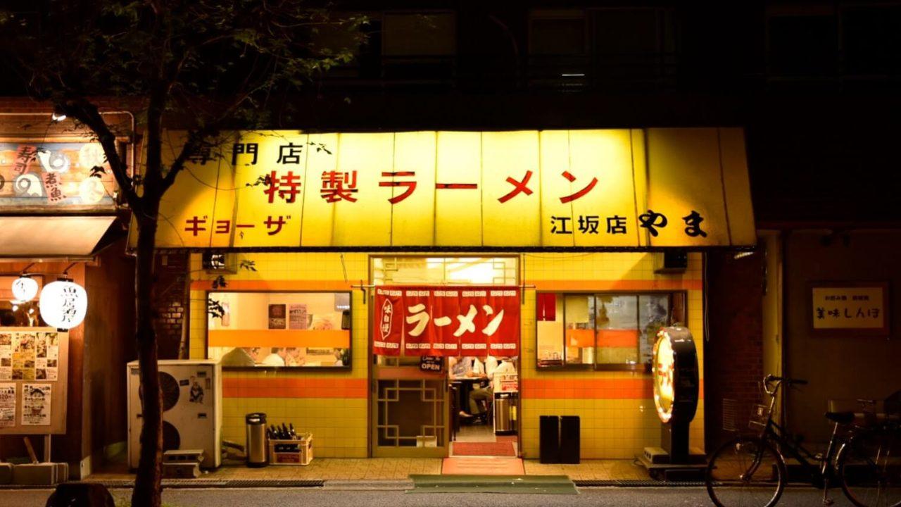 ラーメンやま|深夜に温かい明りを灯すサラリーマン御用達のお店