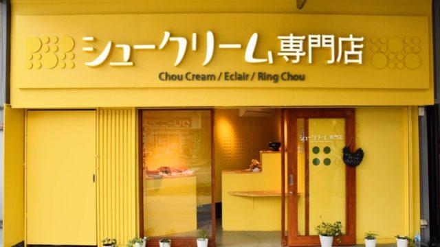 シュークリーム専門店|駅前・旭通商店街の黄色い可愛いお店