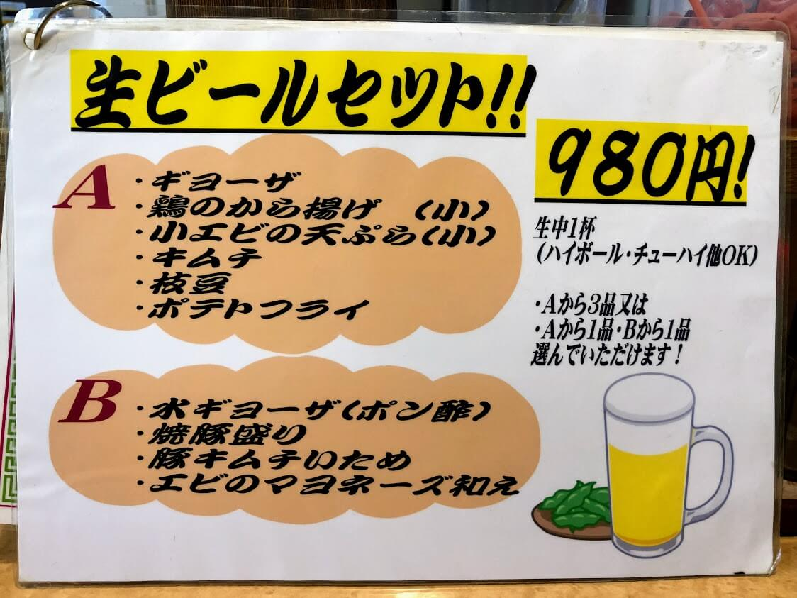 南洲屋の生ビールセット