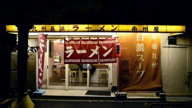 南州屋|本場九州の長浜ラーメンが味わえるお店