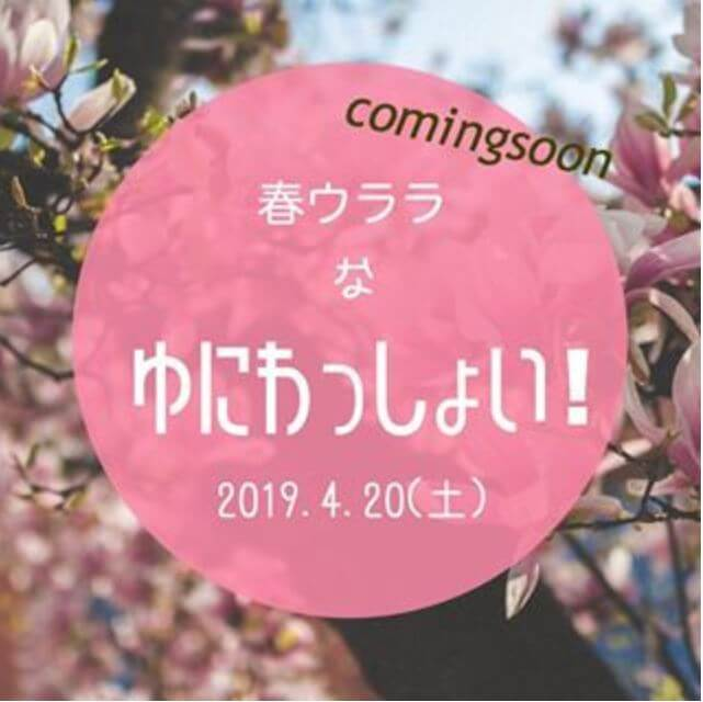 春ウララゆにわっしょい!