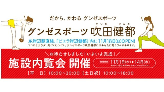 グンゼスポーツ吹田健都が11/18にOPEN!JR岸辺駅直結で便利
