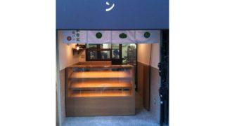 【閉店情報】和幸堂製パン 片山商店街店 11月30日(金)をもって閉店