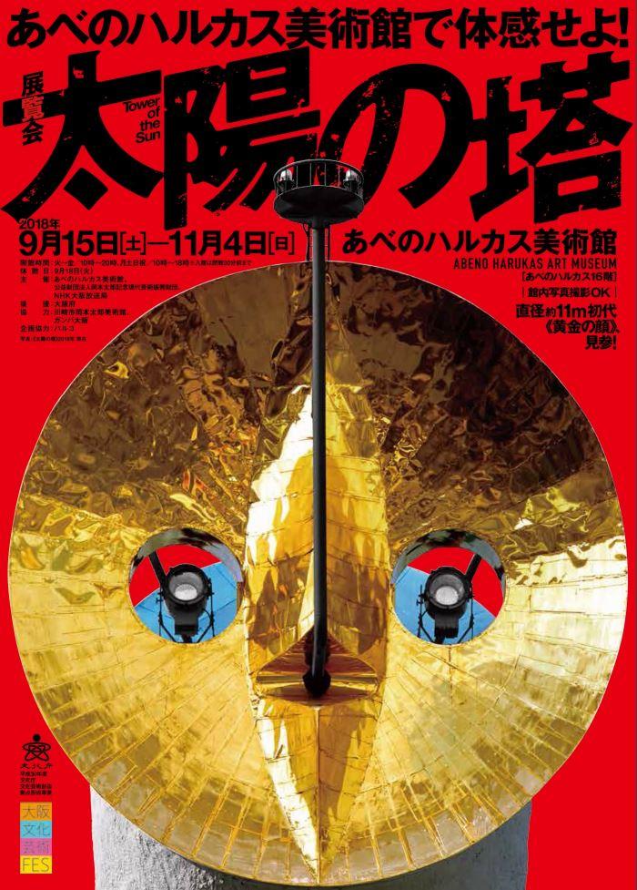 大阪・天王寺のあべのハルカス美術館で「展覧会『太陽の塔』」