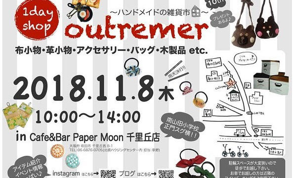 outremer(ウートゥルメール)|千里丘で開催されるハンドメイドの雑貨市