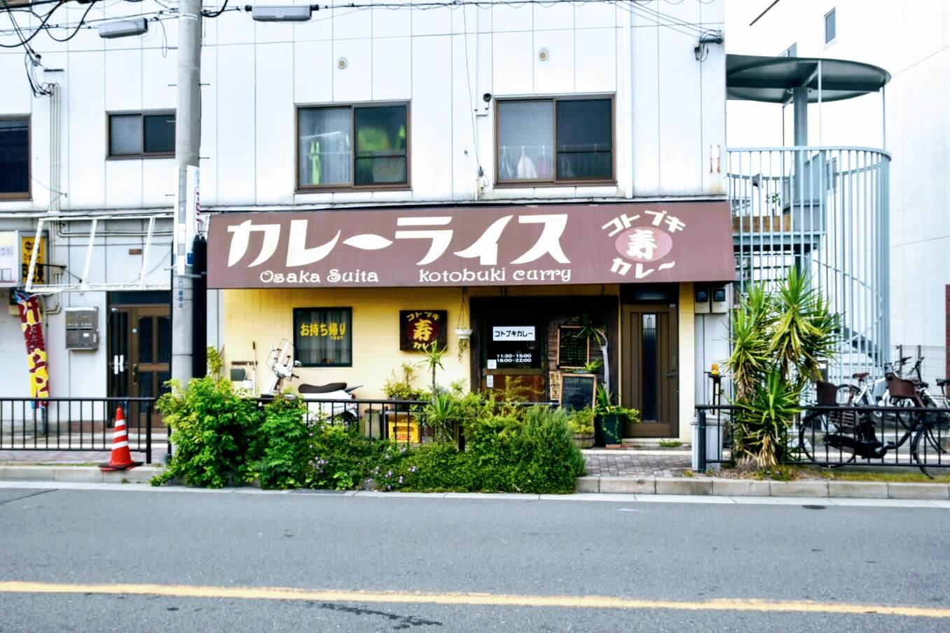 コトブキカレーは吹田の寿町にあるカレーライス屋さん