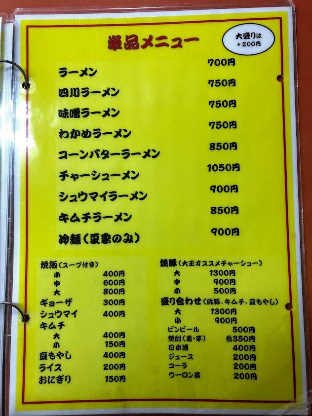 ラーメン大王の一番人気は四川ラーメン