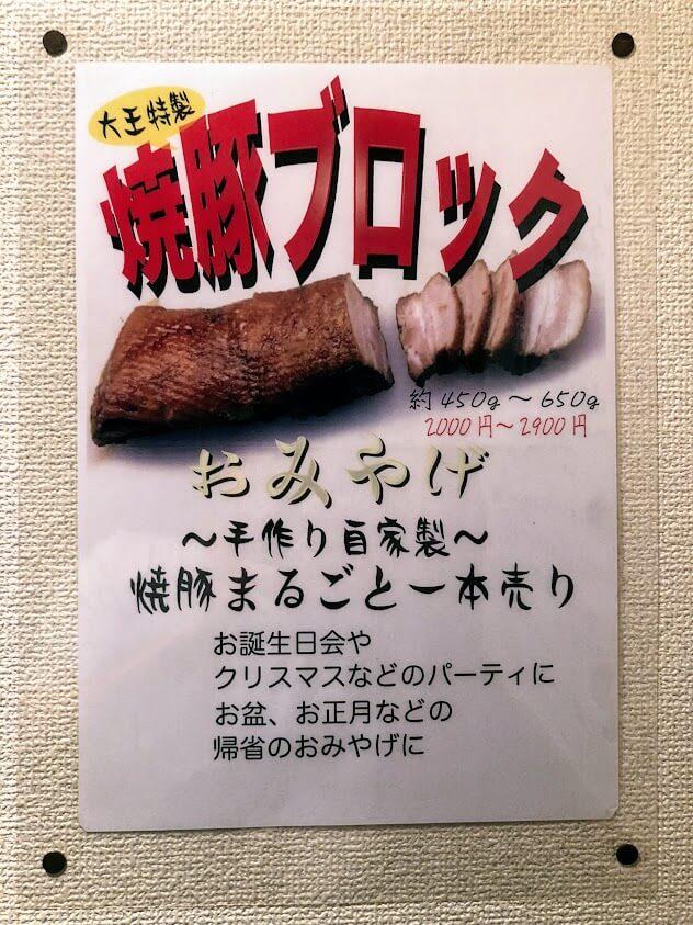 ラーメン大王のお土産用「焼豚ブロック」