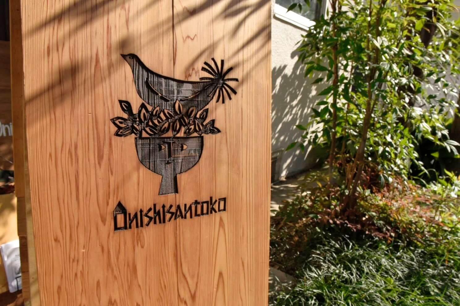 Onishisantokoのデザインロゴ