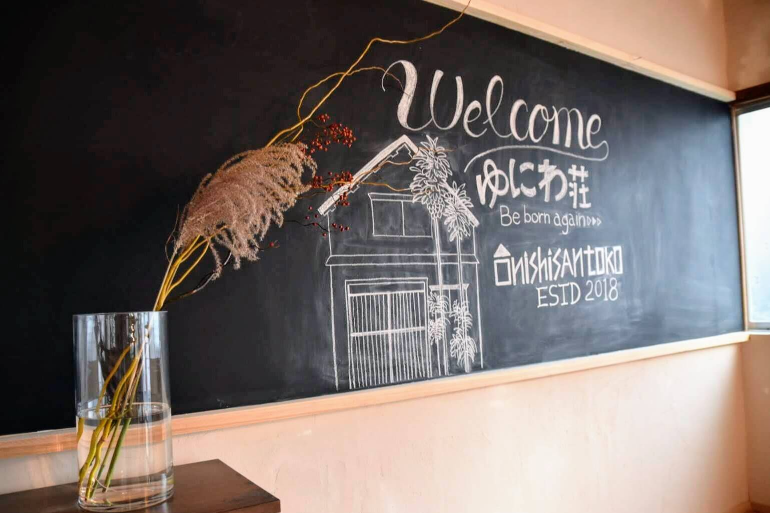 Welcome ゆにわ荘 Be born again Onishisantoko ESTD2018