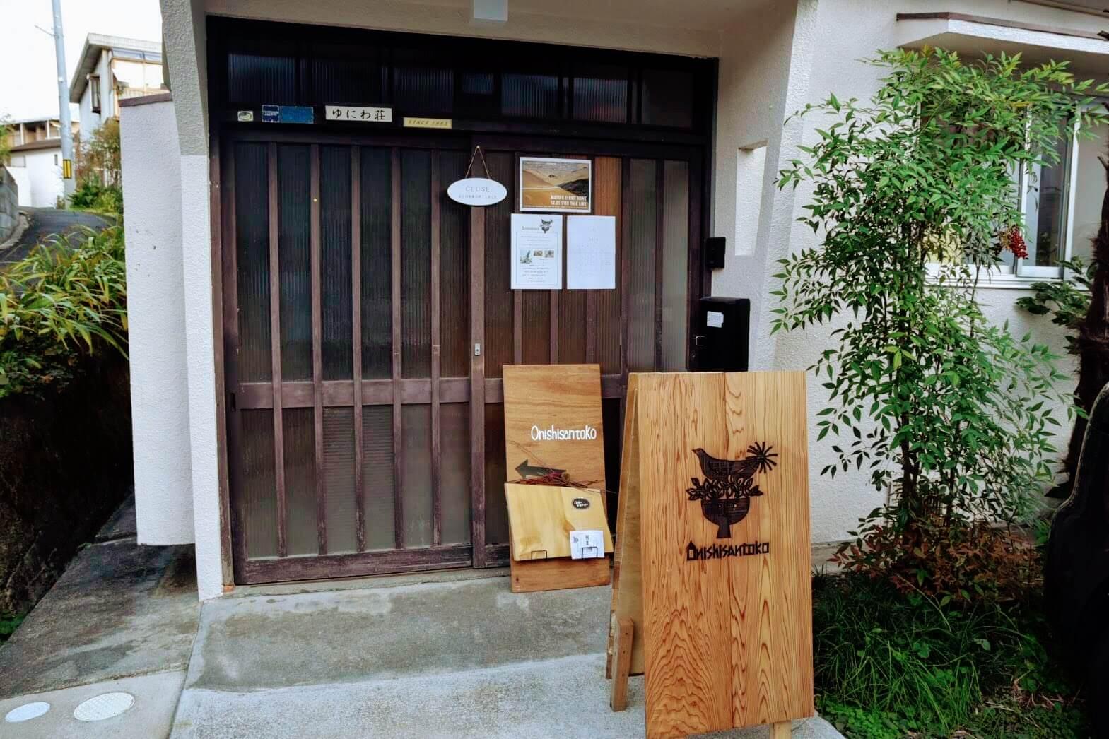Onishisantokoの正面玄関