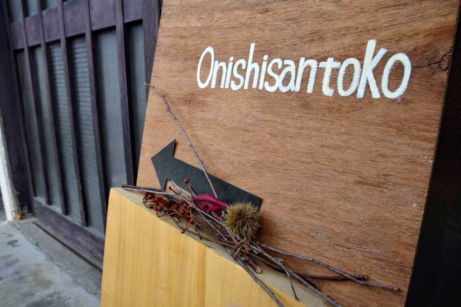 Onishisantoko(オオニシサントコ)の店舗情報