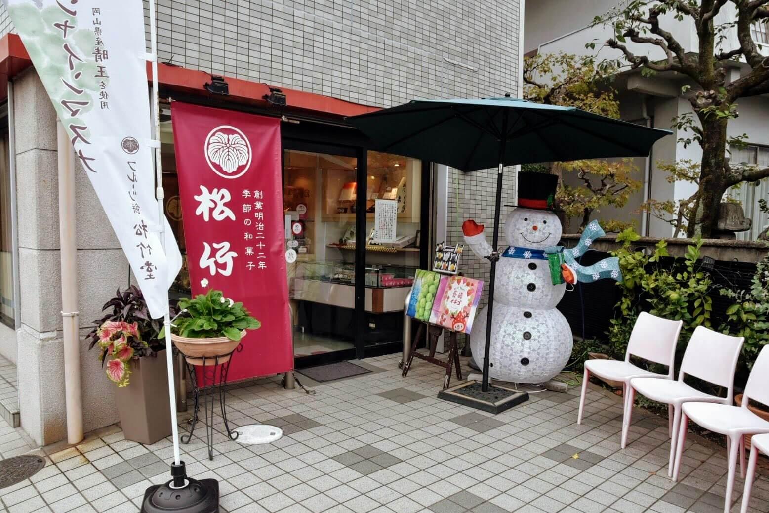 『松竹堂 吹田山田本店』の入口
