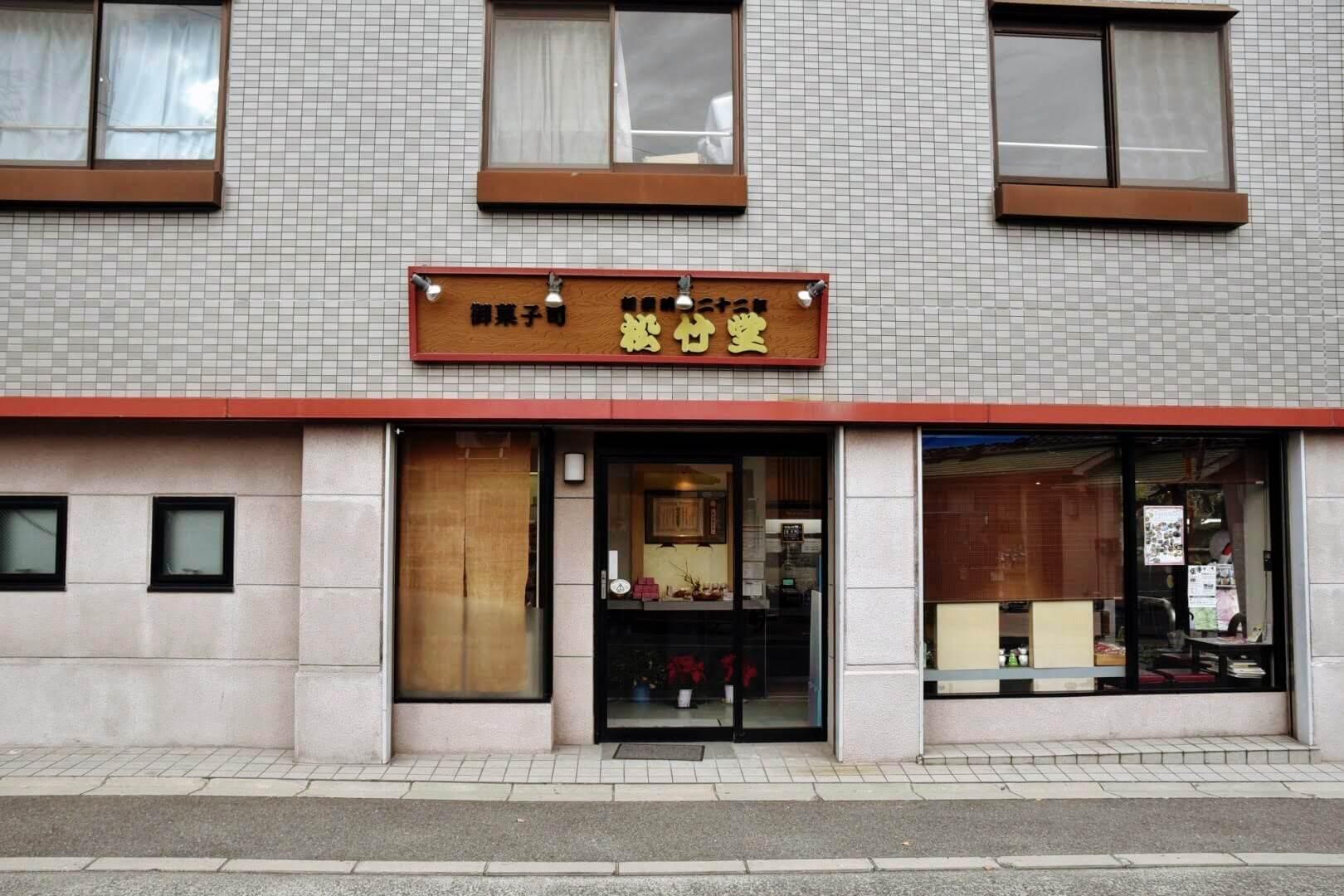 吹田山田本店の店舗情報