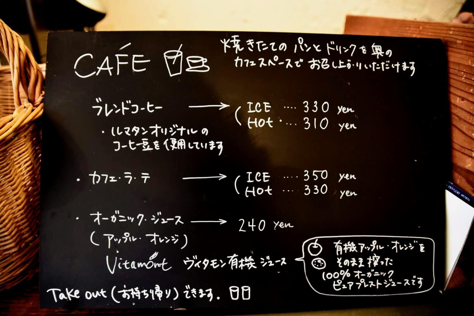 ルマタン・ドゥ・ラヴィのカフェメニュー