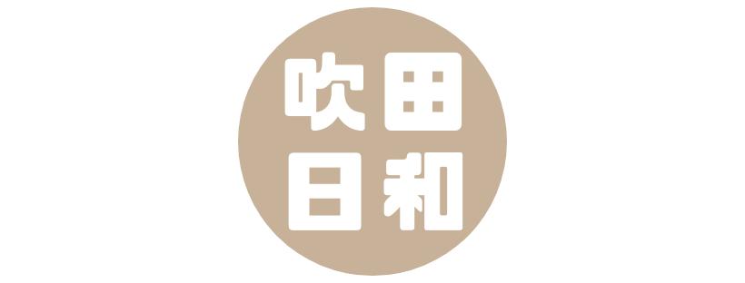 吹田日和のロゴ画像
