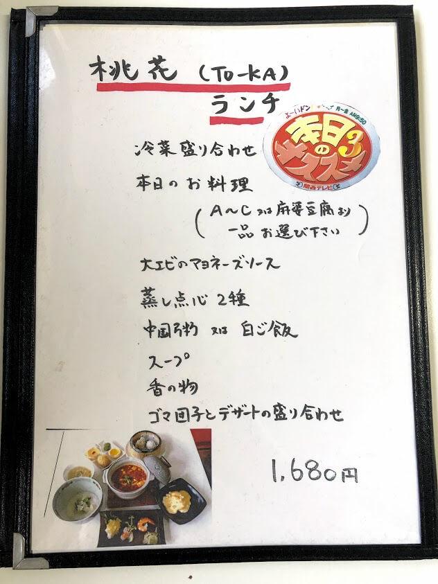 桃花(TO-KA)ランチ