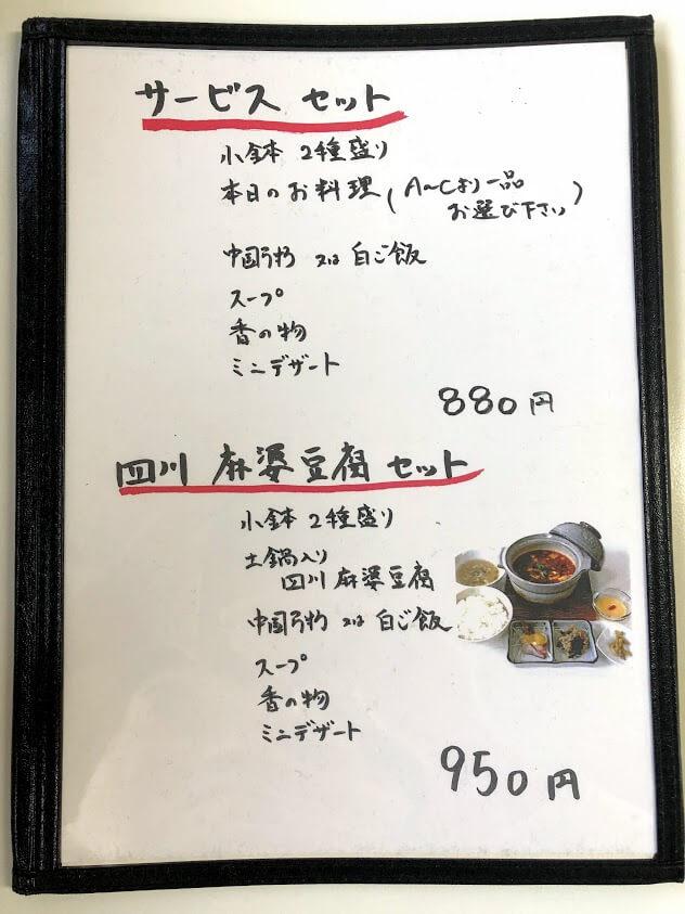 サービスセット、四川麻婆豆腐セット