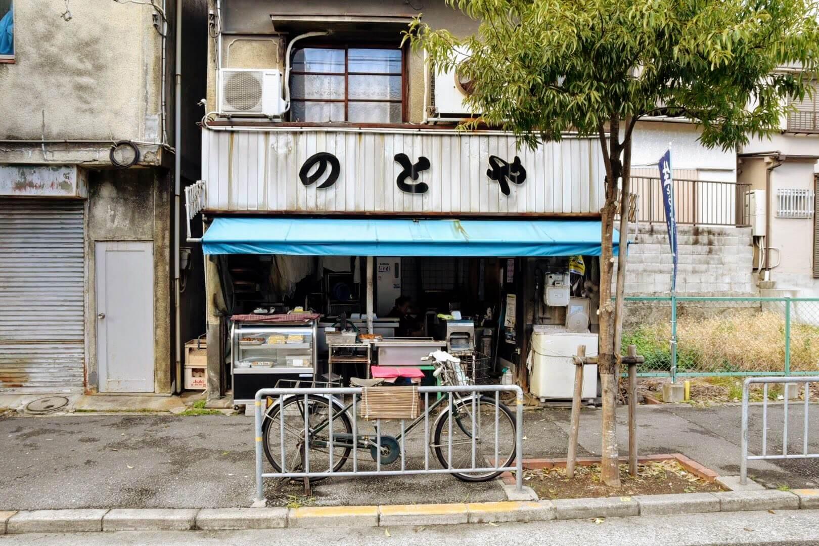 片山商店街のすぐ近くにある『豆腐屋のとや』