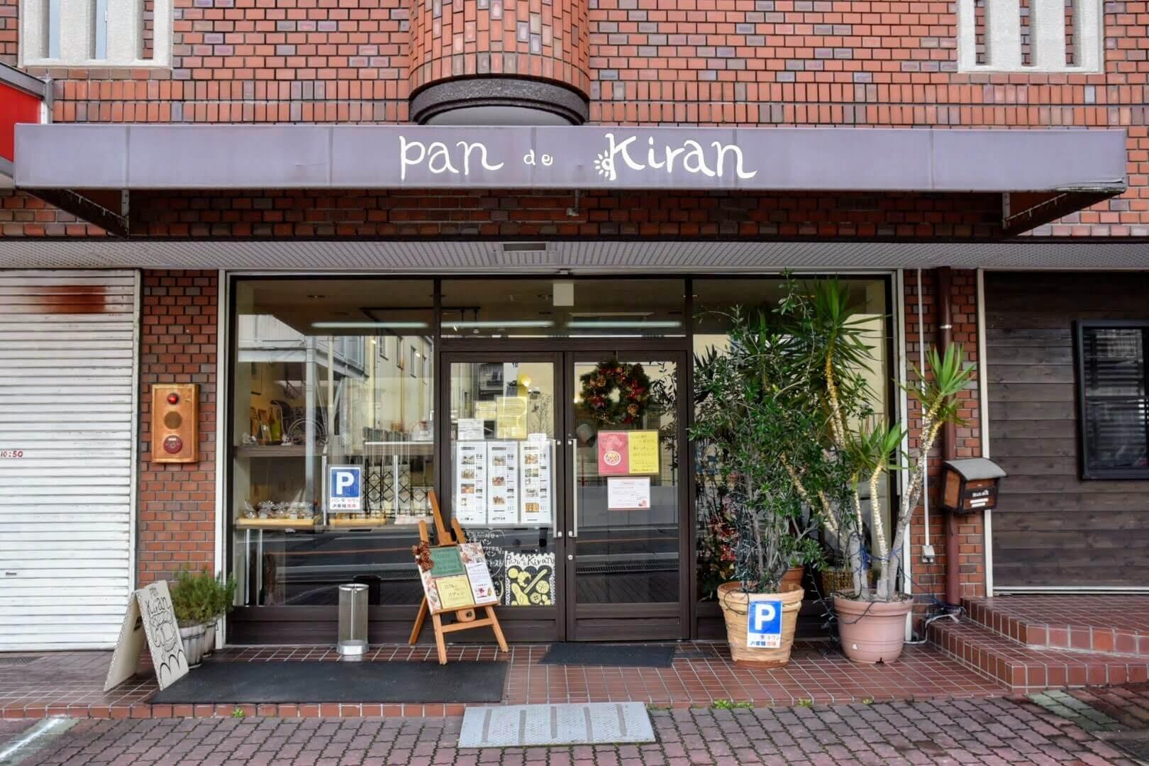 吹田の千里丘にあるPan de Kiran(パン デ キラン)へ