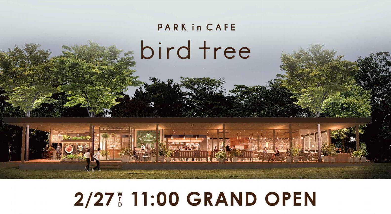 bird tree(バードツリー)|千里南公園内に今までにない新しいカフェレストランが誕生