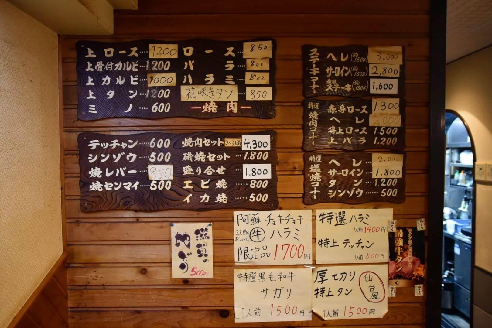焼肉阿蘇のメニュー表