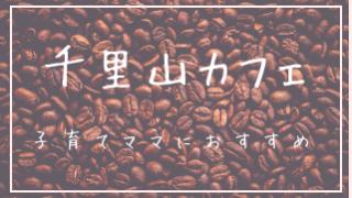 """千里山駅周辺の""""子連れ・赤ちゃん連れ""""でも行きやすいカフェ4選"""