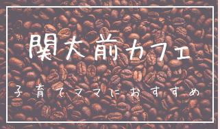 """関大前駅周辺の""""子連れ・赤ちゃん連れ""""でも行きやすいカフェ5選"""