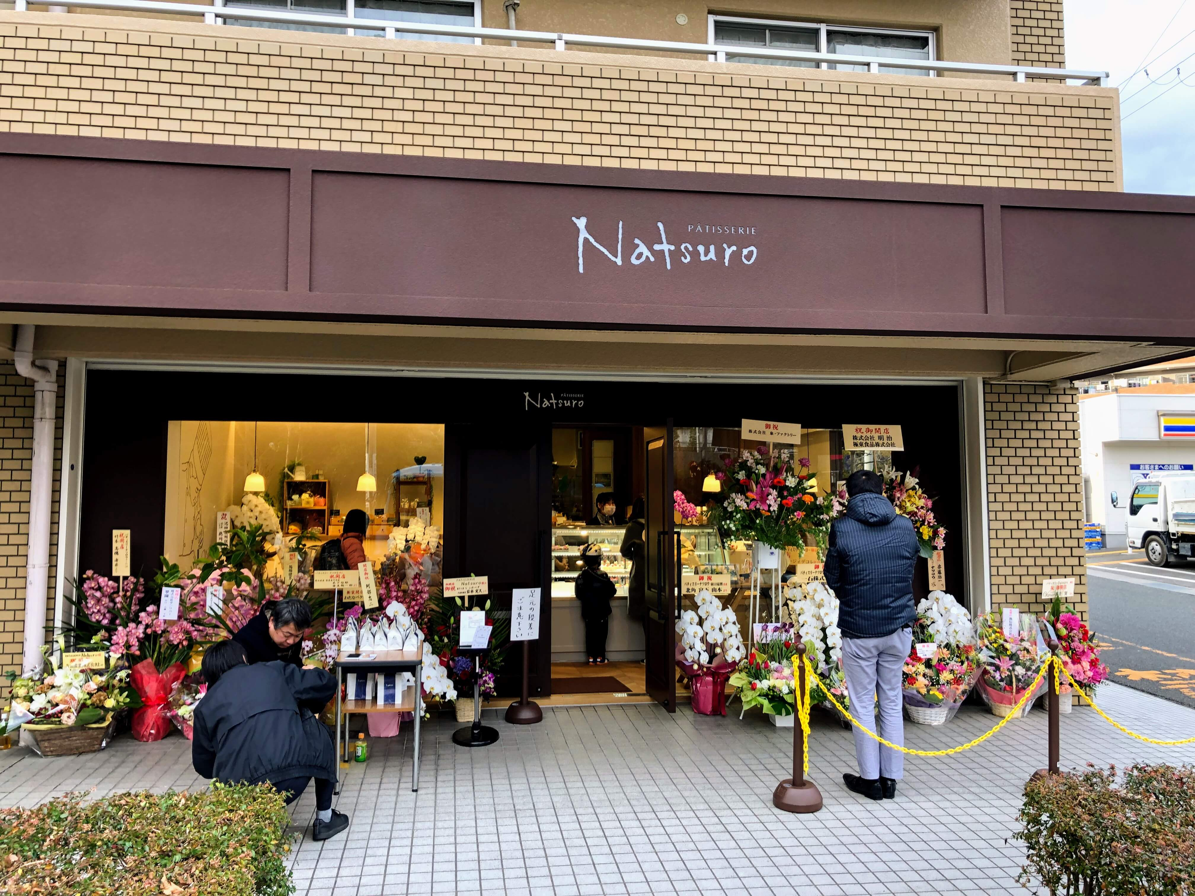 吹田市清水に『PATISSERIE Natsuro(パティスリーナツロウ)』がオープン