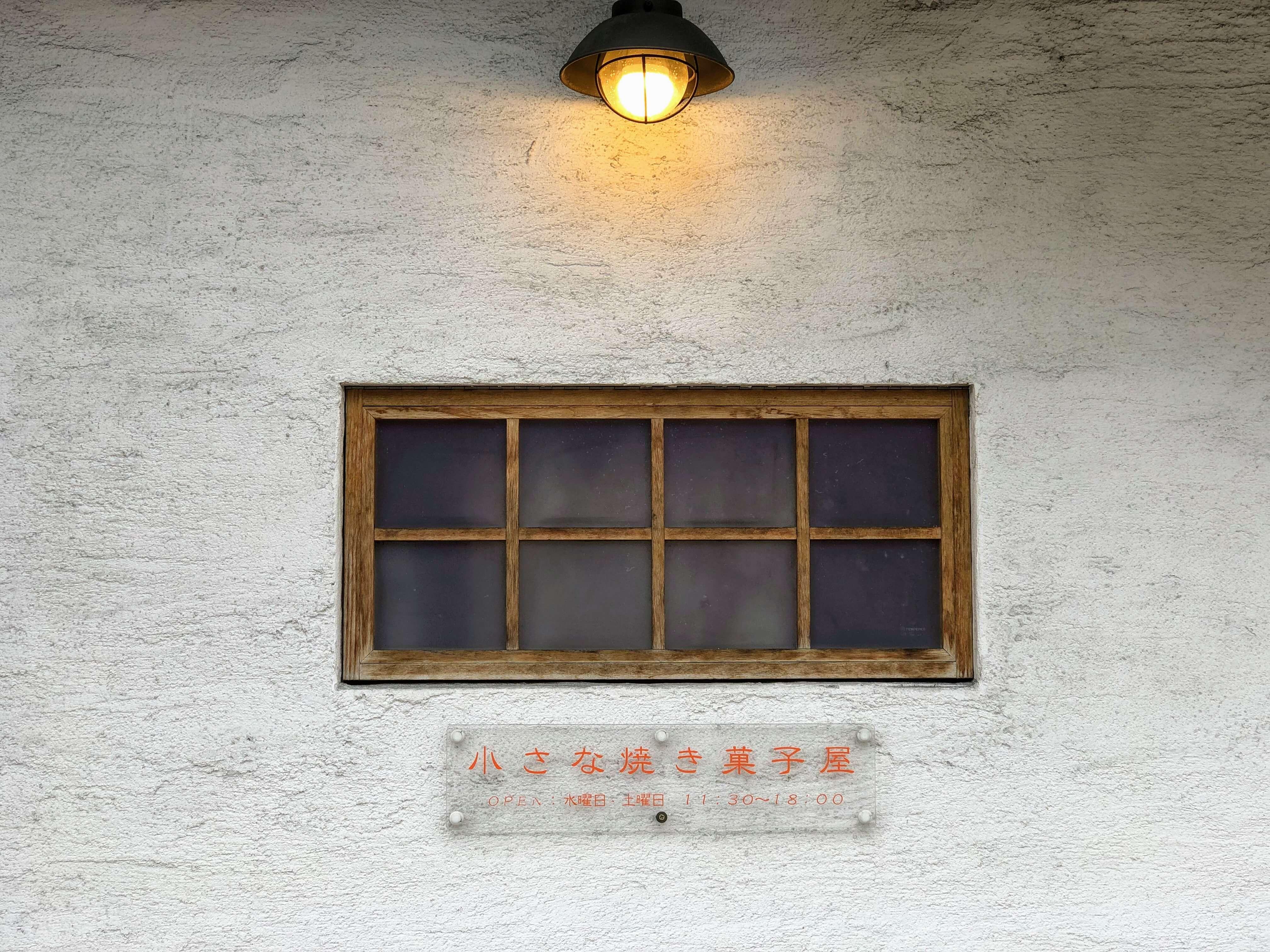『小さな焼き菓子屋』の店舗情報