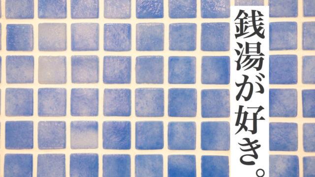 スーパー銭湯&昔ながらのレトロな銭湯in吹田