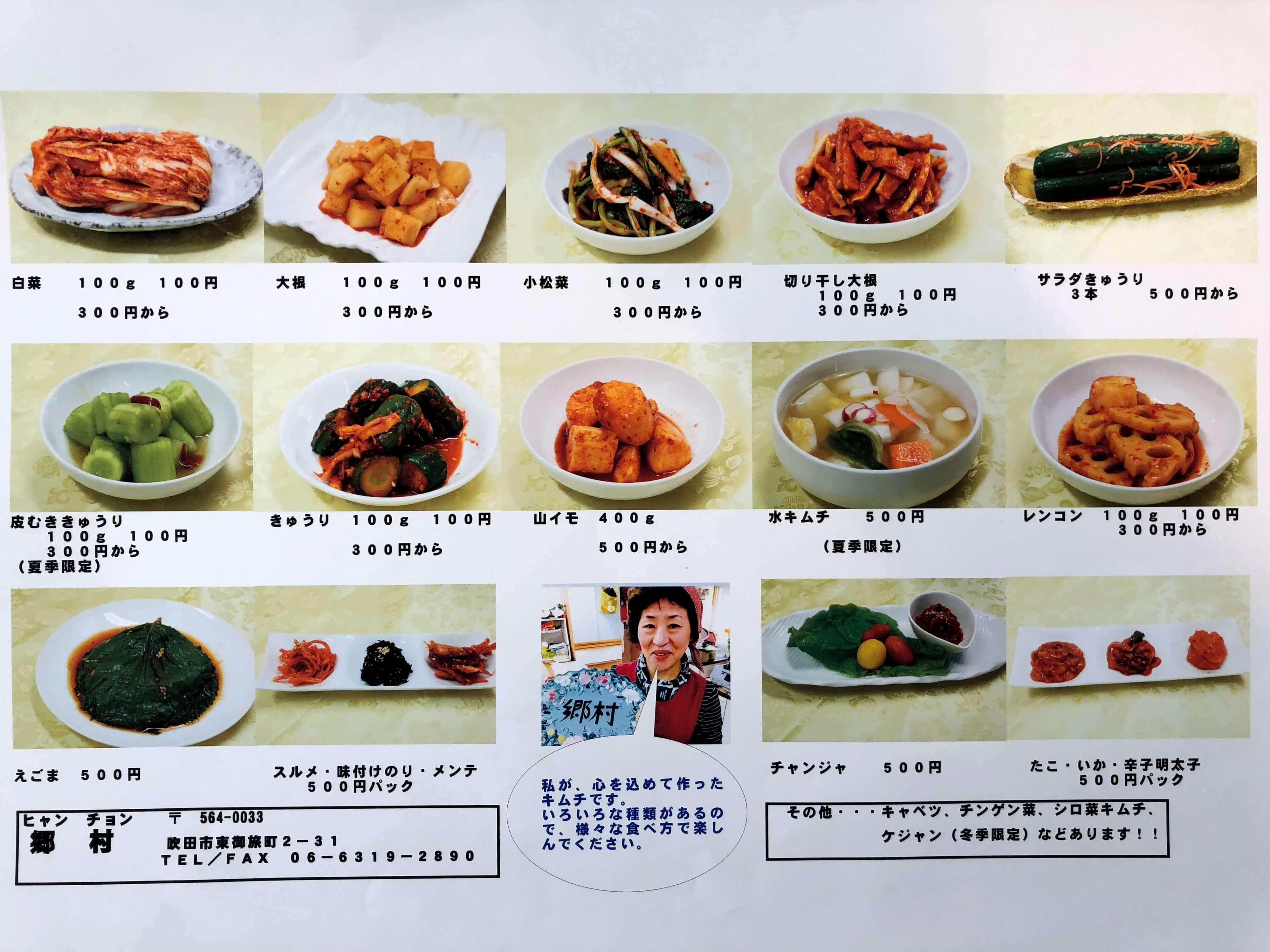 郷村(ヒャンチョン)のメニュー表