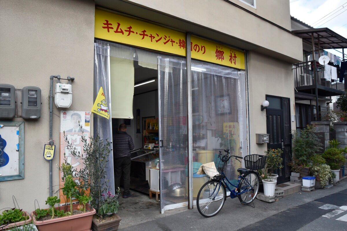 韓国家庭料理『郷村(ヒャンチョン)』の店舗情報