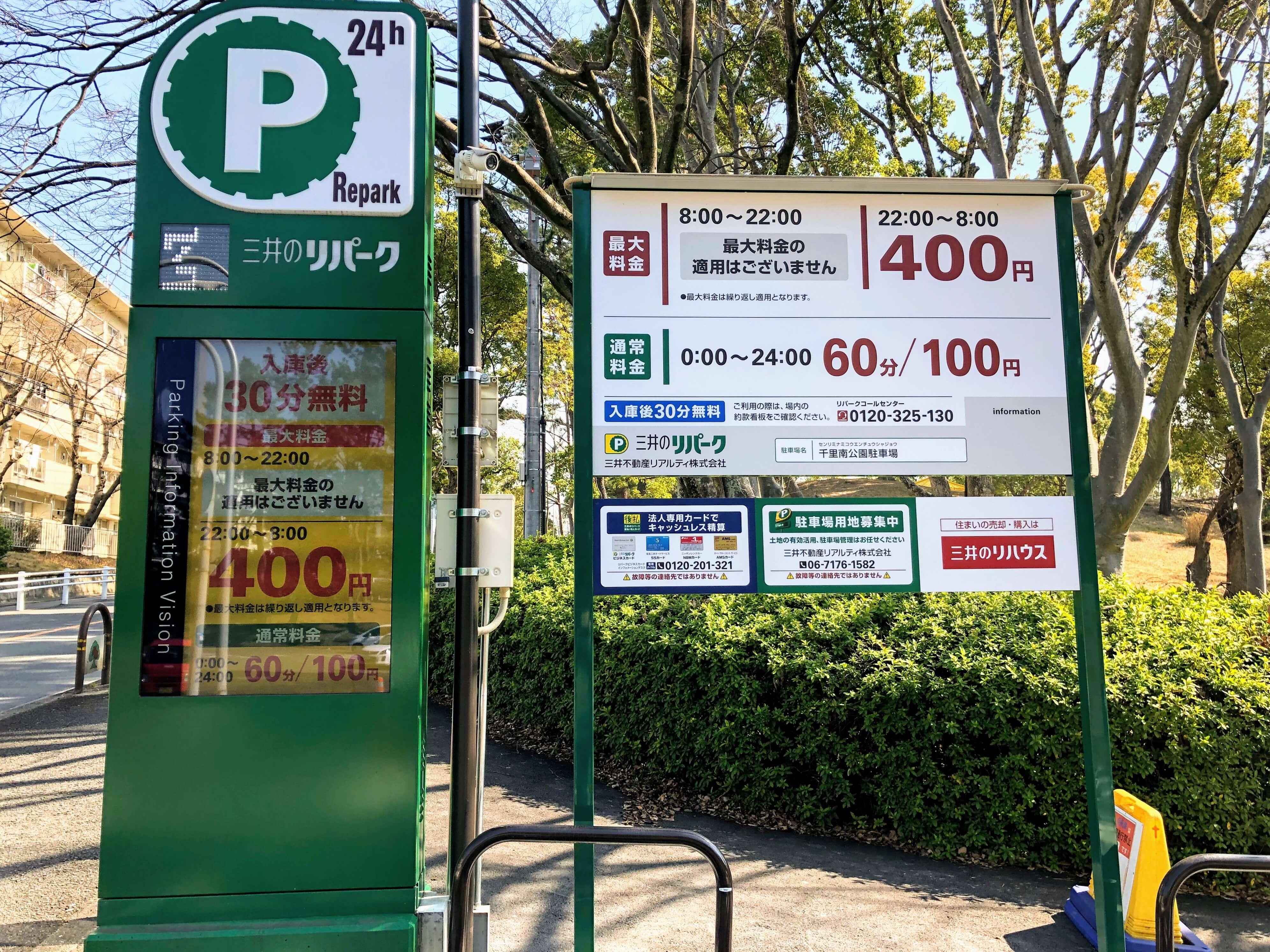 バードツリーの駐車場の料金