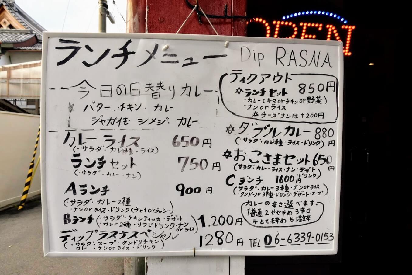 ディップ ラスナ 吹田店のメニュー表