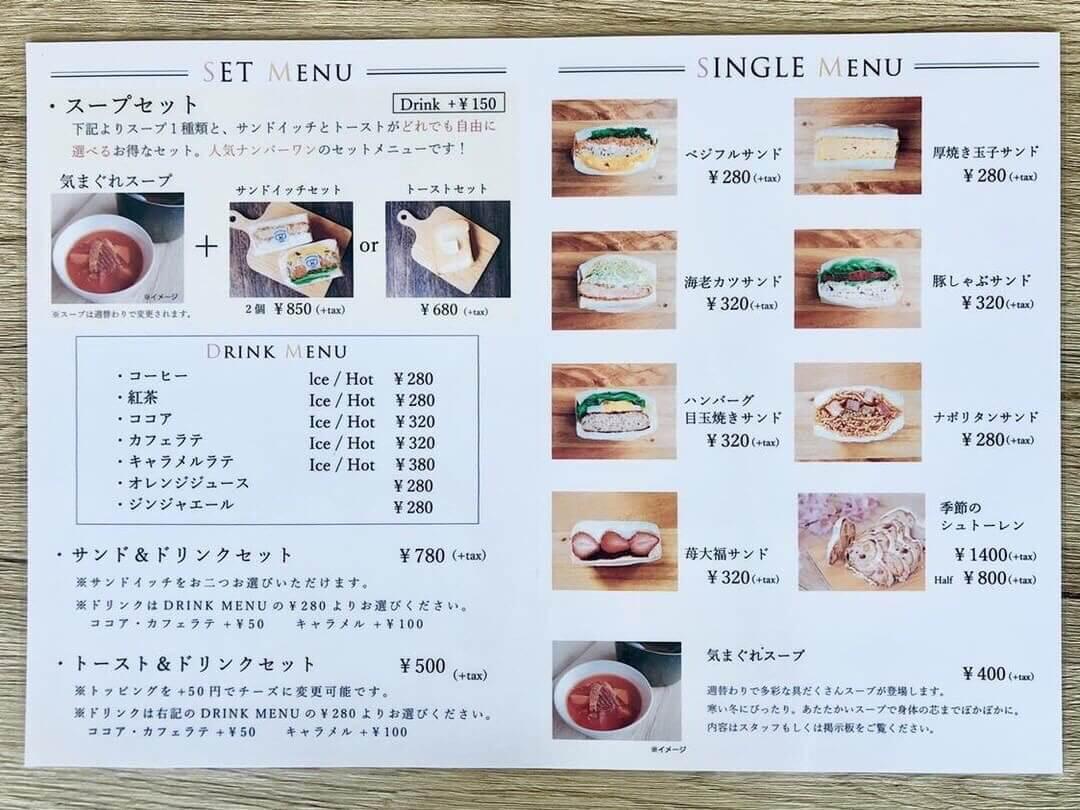 エヌズカフェのメニュー表