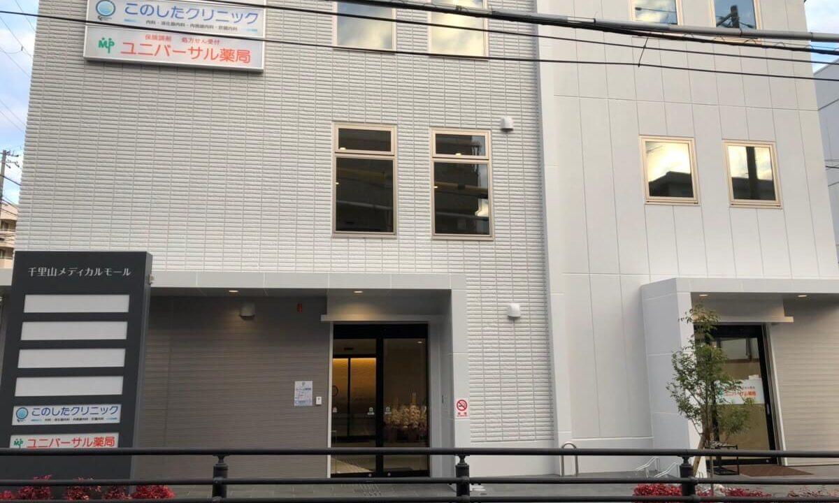 千里山メディカルモール|2月1日に医療施設が新規OPEN