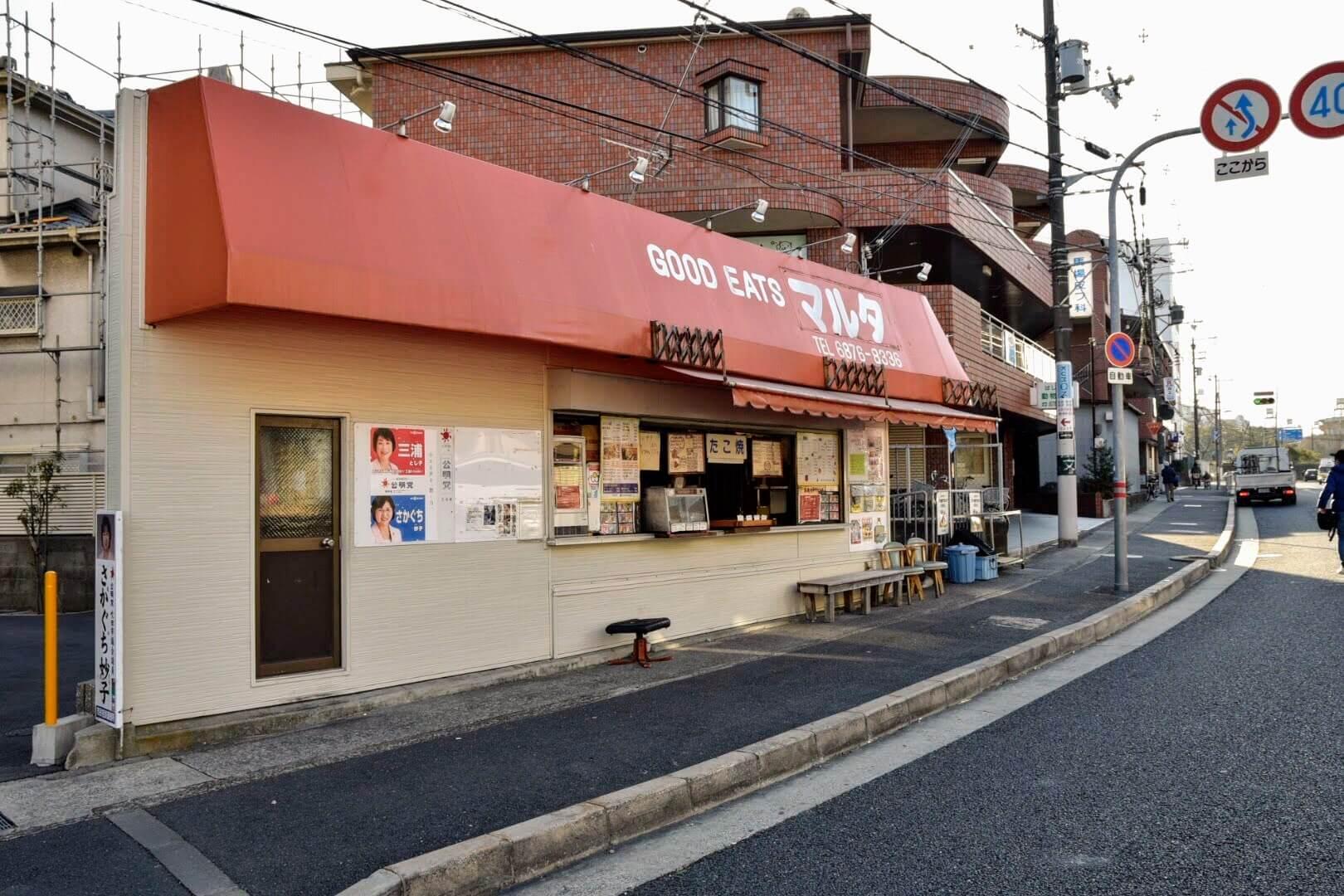 昔から吹田山田にずっとあるお店『マルタ』