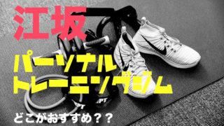 江坂駅近くのパーソナルトレーニングジムを徹底比較