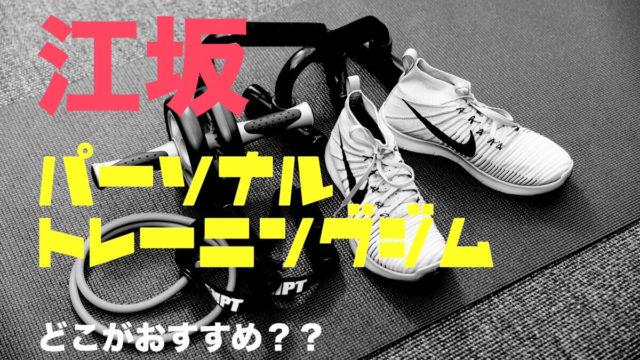 江坂駅 徒歩10分以内のパーソナルトレーニングジムを徹底比較
